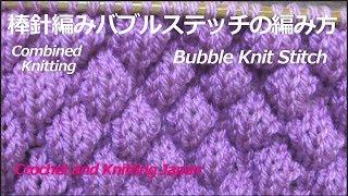 棒針編みバブルステッチの編み方 Bubble Knit Stitch:編み図・字幕解説 Crochet And Knitting Japan