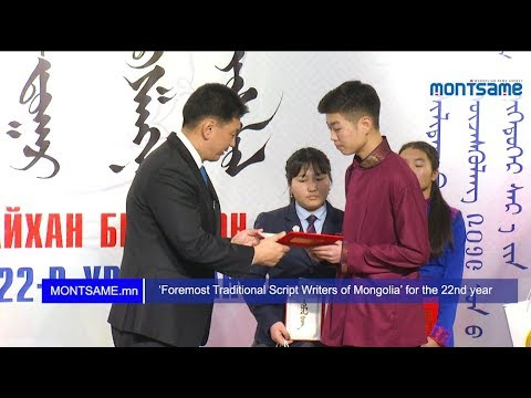 National contest 'Foremost Traditional Script Writers of Mongolia' for the 22nd year