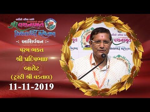 P.B.Shri PradipBhai Barot - Trusti Shri Vadtal ll Pravachan ll 11-11-2019