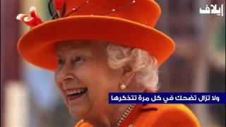 خمسة أسرار لا تعرفها عن ملكة بريطانيا
