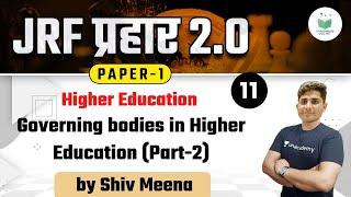 NTA UGC NET 2021 | Higher Education by Shiv Sir | Governing bodies in Higher Education (Part-2) - GOVERN