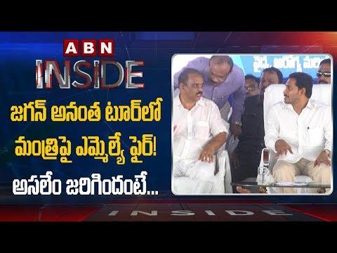Clash between YSRCP MLA Kethireddy Pedda Reddy and Minister Shankar Narayana   Inside