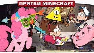 Поняшки в ХИЖИНЕ ТАЙН Гравити Фолс - My Little Pony Minecraft