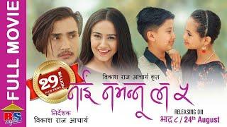 Nai Nabhannu La 5    FULL LENGTH MOVIE-2018   Swastima Khadka   Abhishek Nepal   Anubhav Regmi