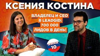 700 000 лидов в день. Крупнейшая финансовая партнерская сеть в мире: LeadGid!