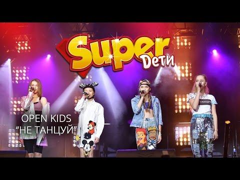 "Open Kids - Не танцуй - ""Super Дети - 2"" - www.superdeti.tv"