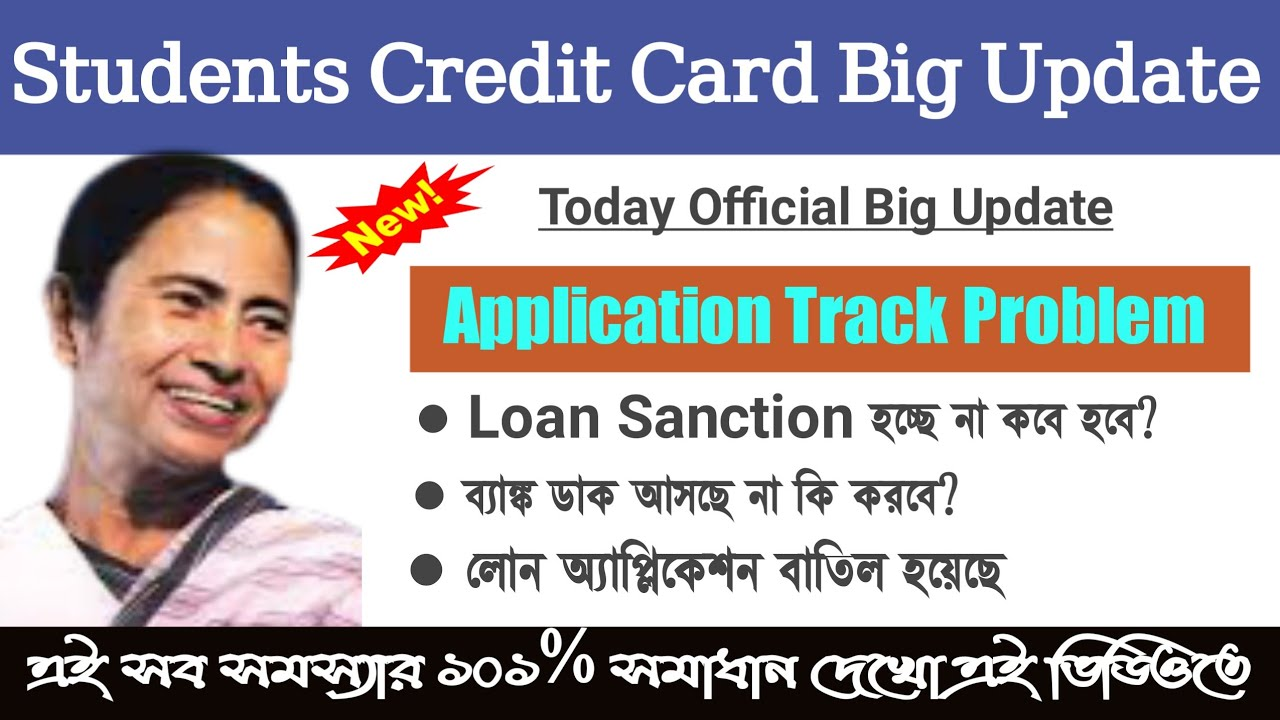 WB Trainee Charge Card Big Update|Loan Sanction| thumbnail