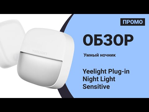 Умный ночник Xiaomi Yeelight Plug-in Night Light Sensitive — Промо Обзор!