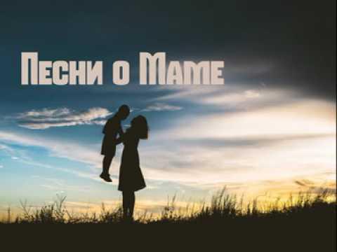 Песни мама - Песня про маму - Слушать песню о маме