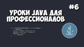 Уроки Java для профессионалов   #6 - Создание приложения на JavaFx (Scene Builder)