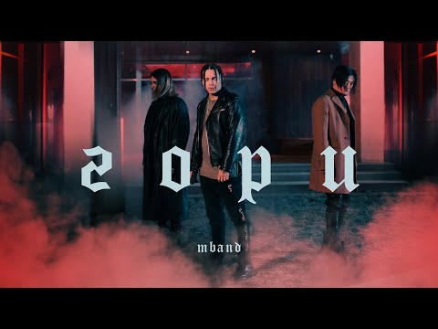 MBAND - Гори (Official Video)