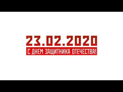 С Днем защитника Отечества! 23.02.2020 видео