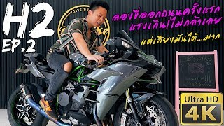 ลองขี่ Kawasaki H2 Supercharged ครั้งแรก แรงเกินส์ !! | EP.2 First Ride