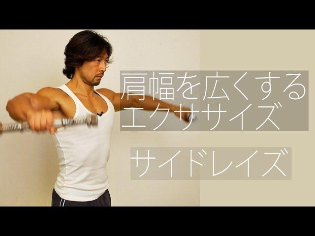 広い肩幅を作るエクササイズ。肩のトレーニング。筋トレ初心者必見!サイドレイズ動画。
