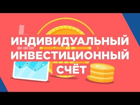 Как открыть счет ИИС? Путин дарит 52 000 рублей
