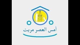 تحميل و مشاهدة امس العصر مريت_ فرقة ابو سراج والمجموعة #فنون_شعبية MP3