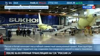 Россия и Китай будут строить новый самолет