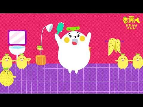 我愛洗澡洗刷刷 - 香蕉人流行兒歌