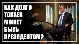 Надолго ли Токаев президент и что вообще ему можно?