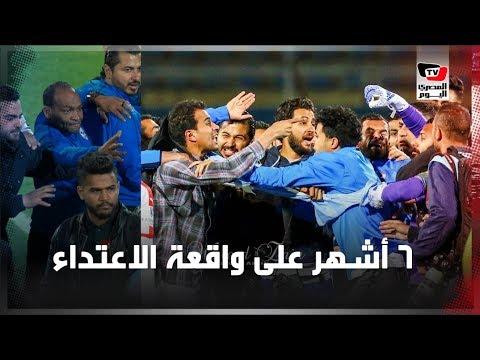 ٦ أشهر على اعتداء لاعبي الزمالك على مصوّر المصري اليوم