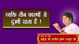 Vyakti Teen Karno Se Dukhi Rahta Hai || Shri Sanjeev Krishna Thakur Ji