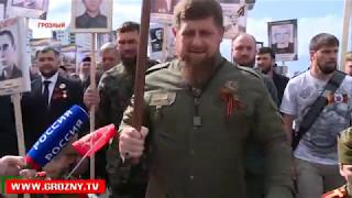 Рамзан Кадыров возглавил шествие «Бессмертного полка» в Грозном