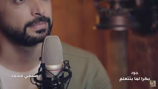 تحميل اغاني بكرا لما بتتعلم | جديد 2018 | أجمل أغاني هذه السنة ❤️ MP3