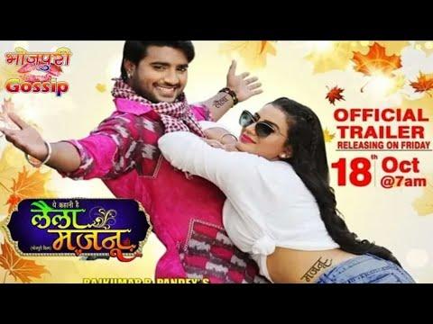 Laila Majnu Official Trailer | Pradeep Pandey Chintu, Sanchita | Superhit Bhojpuri Movie 2019