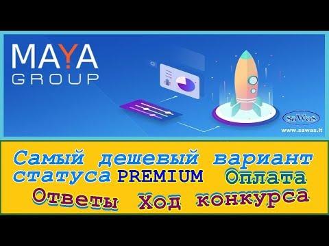 Maya Group - Самый дешевый вариант статуса PREMIUM. Оплата. Ответы. Ход конкурса, 1 Октября 2018