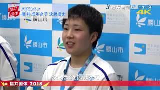 山口茜が福井国体決勝導くバドミントン