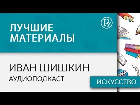 ИВАН ШИШКИН: жизнь и творческий путь. Подкаст