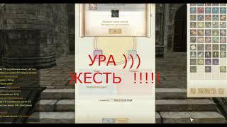 точка ЛУКА НЕВЕРОЯТНАЯ УДАЧА ))   ArcheAge