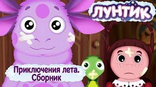 Приключения лета 👀 Лунтик 🌼 Сборник мультфильмов 2018