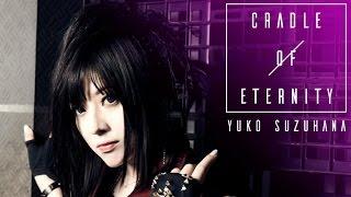"""鈴華ゆう子 / 「永世のクレイドル」MUSIC VIDEO/YUKO SUZUHANA""""CRADLE OF ETERNITY""""MUSIC VIDEO"""