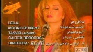 Leila Forouhar  Emshab Shabe Mahtabe  لیلا فروهر   امشب شبه مهتابه