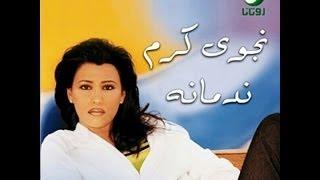 Maksar 3asa - Najwa Karam / مكسر عصا - نجوى كرم