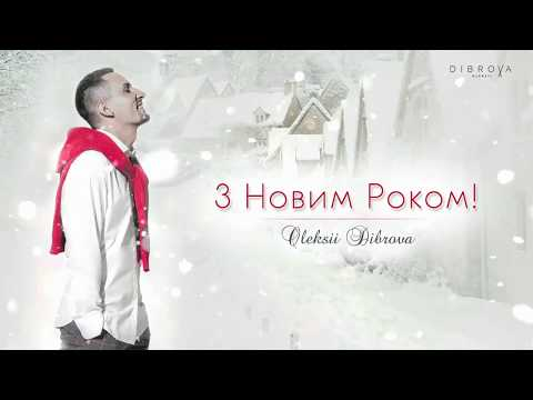 Oleksii Dibrova — З Новим Роком