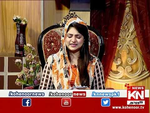 Istakhara 25 August 2020 | Kohenoor News Pakistan