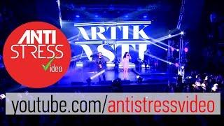 """Artik & Asti - Сольный концерт """"Здесь и сейчас"""" (Москва, 9-10-15)"""