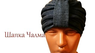 Шапка Чалма своими руками (второй вариант)