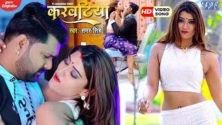 #VIDEO – करवटिया   #Samar Singh   Karwatiya   Ft.Akanksha Dubey   Superhit Bhojpuri Song 2021