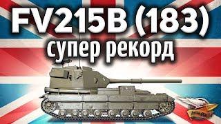 FV215b (183) - САМЫЙ БОЛЬШОЙ РЕКОРД ПО УРОНУ В МОЕЙ ЖИЗНИ