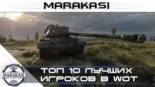 Топ лучших игроков в World of Tanks - самые скилованные нагибаторы wot