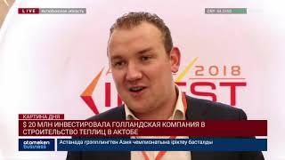 Новости Казахстана. Выпуск от 10.12.18