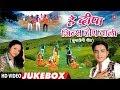 Hey Deepa Jeans Top Wali Kumaoni Lok Geet (Jukebox) Video | Lalit Mohan Joshi, Meena Rana