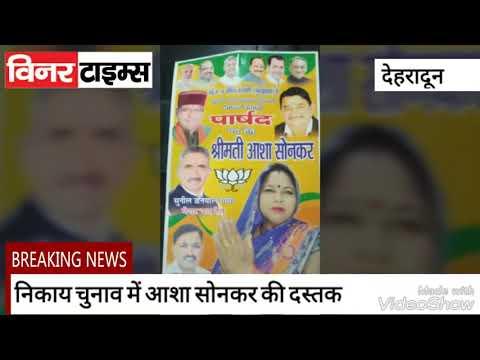 Aasha Sonker
