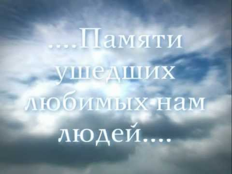 ....Памяти ушедших любимых нам людей....