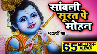 एक ऐसा भजन जिसे सुनकर दिल खुश हो जाएगा | Sanwali Surat pe dil Mohan By Ravi Raj