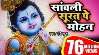 gratis download video - एक ऐसा भजन जिसे सुनकर दिल खुश हो जाएगा | Sanwali Surat pe dil Mohan By Ravi Raj