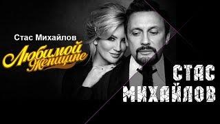 Стас Михайлов - Любимой женщине Лучшие песни
